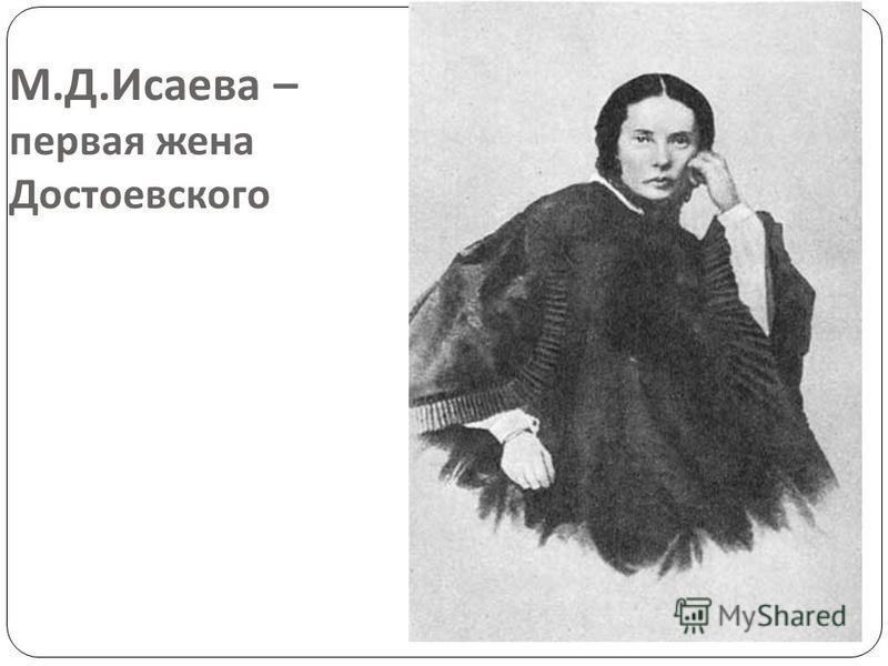 М. Д. Исаева – первая жена Достоевского