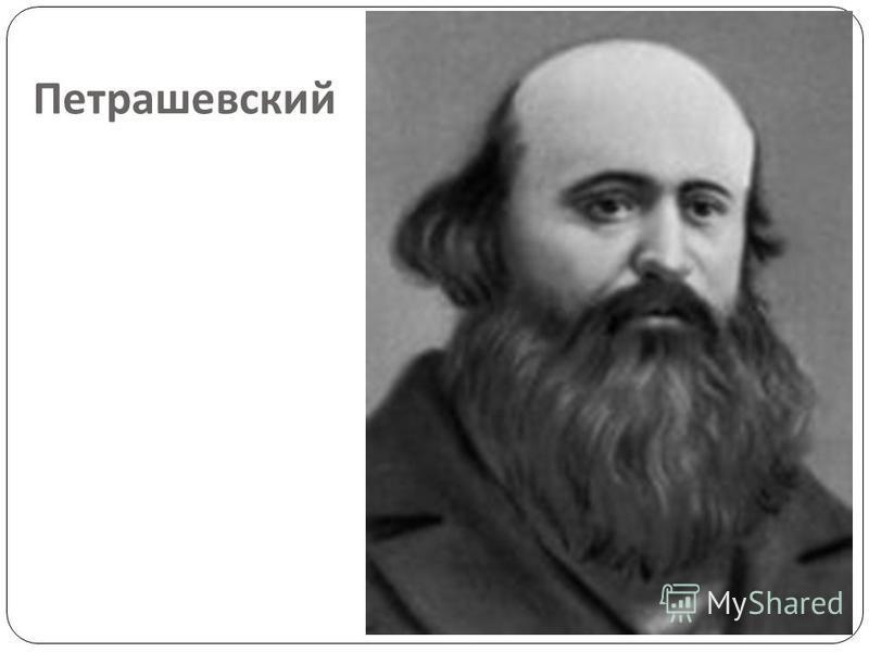 Петрашевский