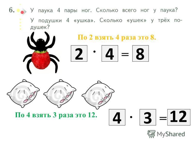 По 2 взять 4 раза это 8.. = 248 По 4 взять 3 раза это 12. = 43 12.