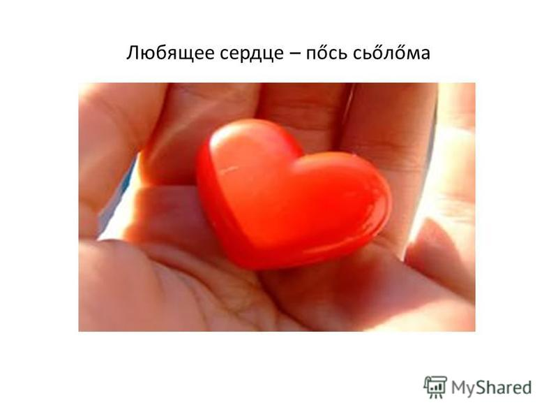 Любящее сердце – пőсь сьőлőма