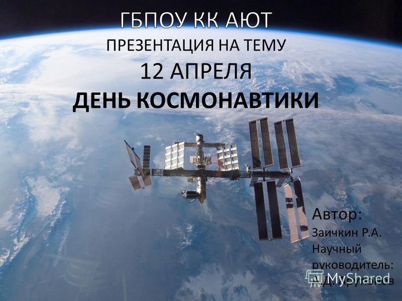 Автор: Заичкин Р.А. Научный руководитель: А.Д. Арутюнов