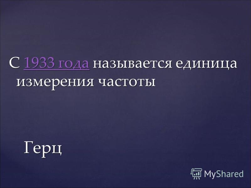 С 1933 года называется единица измерения частоты 1933 года 1933 года Герц