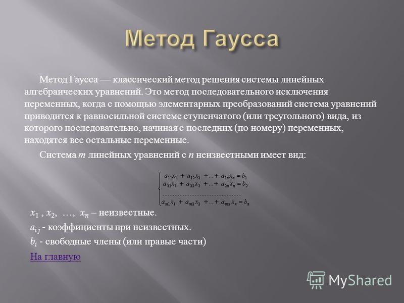 Метод Гаусса классический метод решения системы линейных алгебраических уравнений. Это метод последовательного исключения переменных, когда с помощью элементарных преобразований система уравнений приводится к равносильной системе ступенчатого ( или т