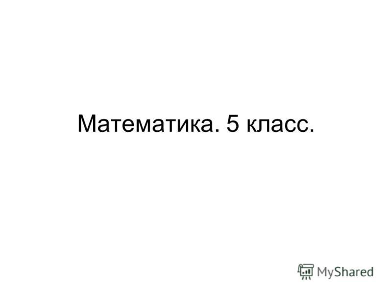 Математика. 5 класс.