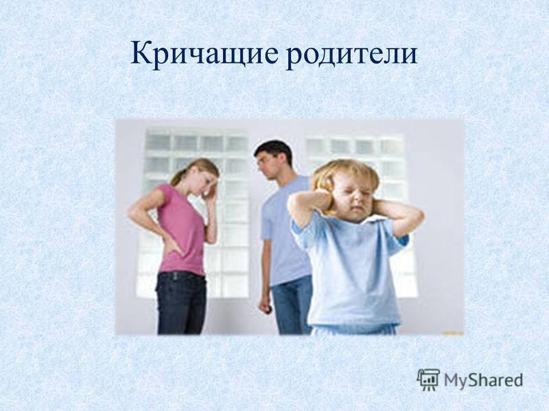 Кричащие родители