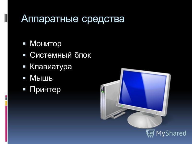 Аппаратные средства Монитор Системный блок Клавиатура Мышь Принтер