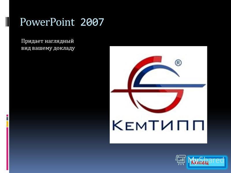 PowerPoint 2007 Придает наглядный вид вашему докладу