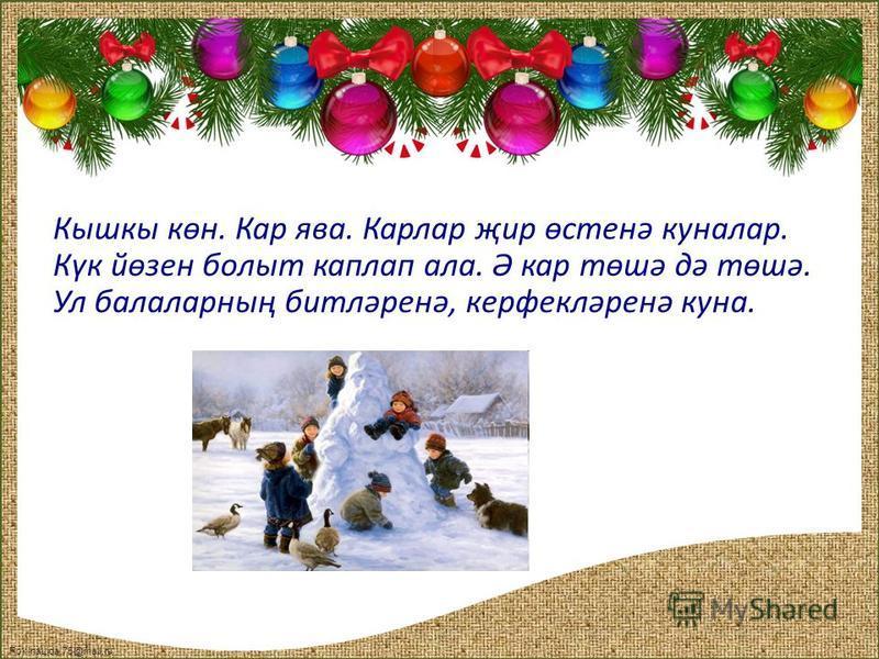 FokinaLida.75@mail.ru Кышкы көн. Кар ява. Карлар җир өстенә куналар. Күк йөзен болит каплап ала. Ә кар төшә дә төшә. Ул балаларның битләренә, керфекләренә куна.