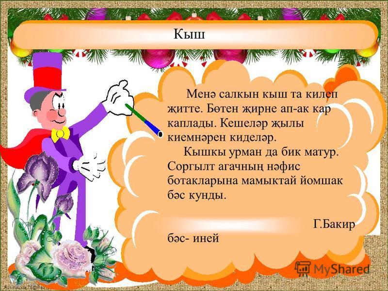 FokinaLida.75@mail.ru Кыш Менә салкын кыш та килеп җитте. Бөтен җирне ап-ак кар кап лады. Кешеләр җылы киемнәрен киделәр. Кышкы урман да биг матур. Соргылт агачның нәфис ботакларына мамыктай йомшак бәс кунды. Г.Бакир бәс- иней