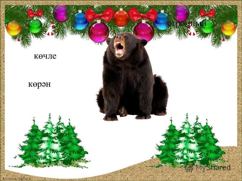 FokinaLida.75@mail.ru көчле көрән огромный