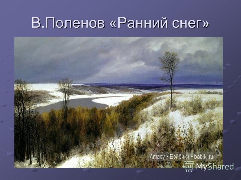 В.Поленов «Ранний снег»
