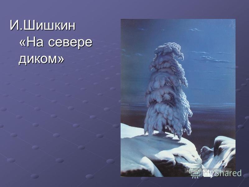 И.Шишкин «На севере диком»