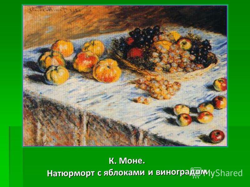К. Моне. Натюрморт с яблоками и виноградом