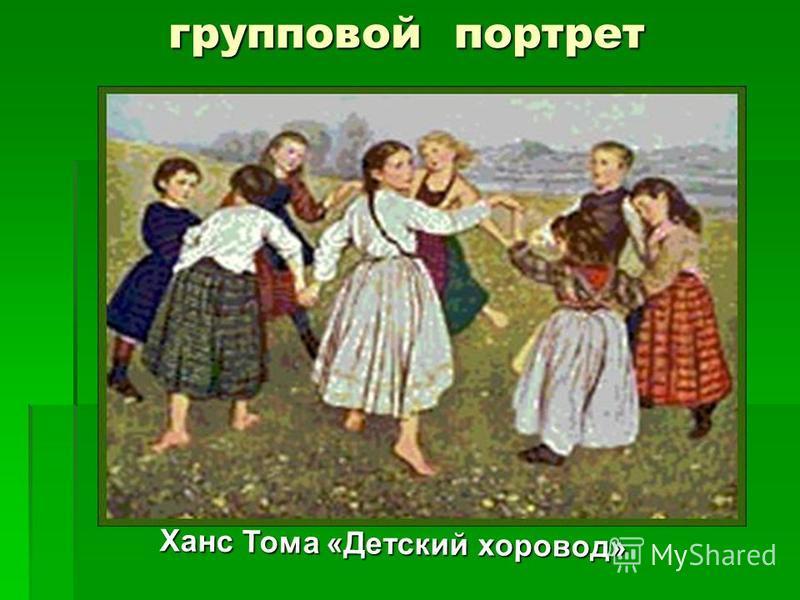 групповой портрет Ханс Тома «Детский хоровод»