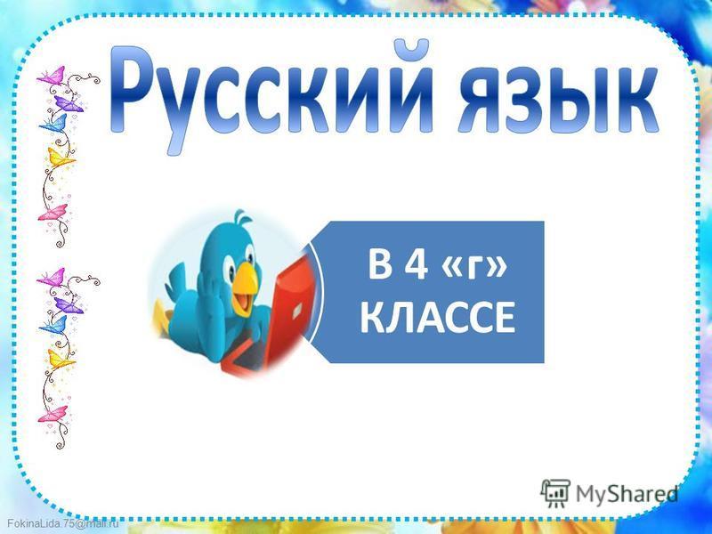 FokinaLida.75@mail.ru В 4 «г» КЛАССЕ
