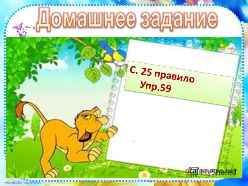 FokinaLida.75@mail.ru С. 25 правило Упр.59 С. 25 правило Упр.59