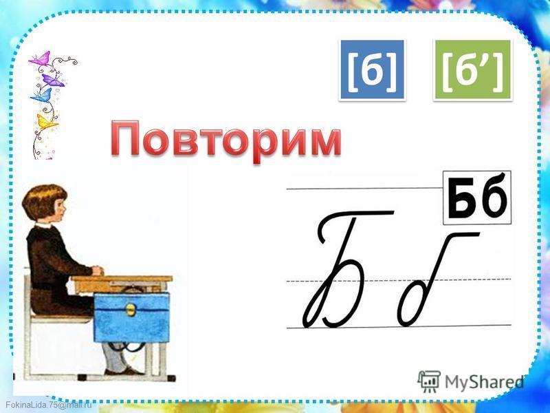 [б][б] [б][б] [б][б] [б][б]
