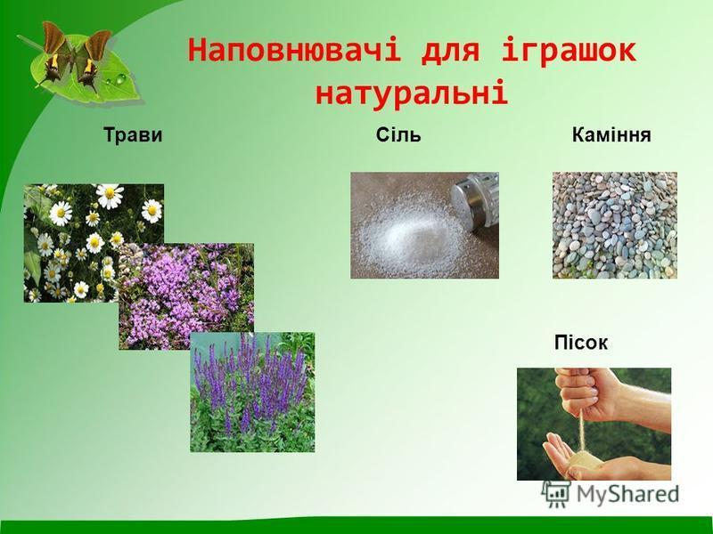 Наповнювачі для іграшок натуральні ТравиСільКаміння Пісок