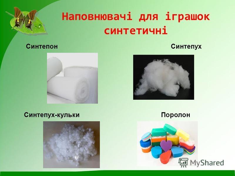 Наповнювачі для іграшок синтетичні СинтепонСинтепух Синтепух-кулькиПоролон