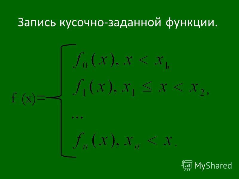 Запись кусочно-заданной функции.,,. f (x)=