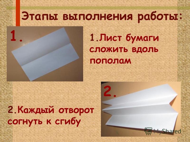 Этапы выполнения работы: 2. Каждый отворот согнуть к сгибу 1. 2. 1. Лист бумаги сложить вдоль пополам