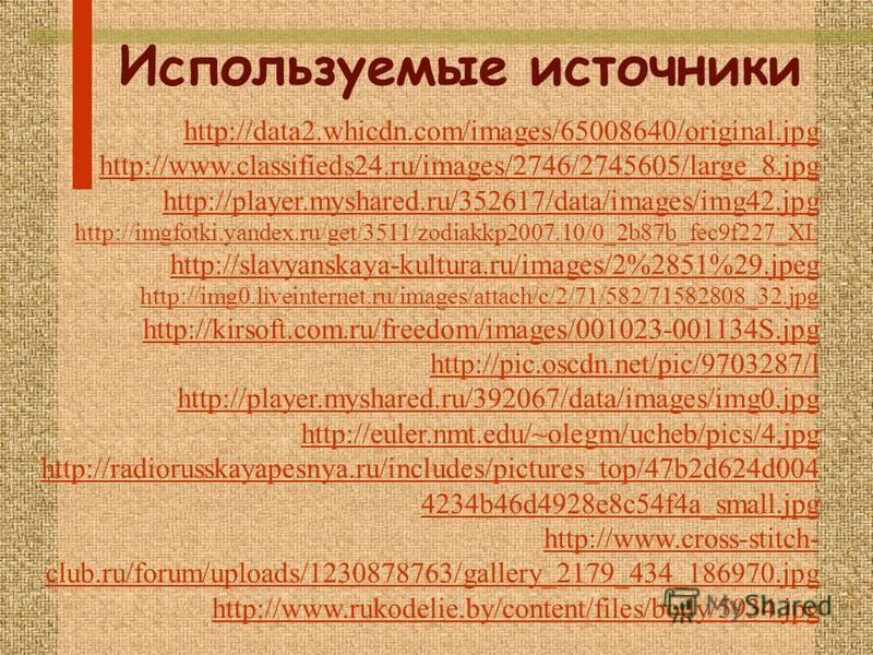 Используемые источники http://data2.whicdn.com/images/65008640/original.jpg http://www.classifieds24.ru/images/2746/2745605/large_8. jpg http://player.myshared.ru/352617/data/images/img42. jpg http://imgfotki.yandex.ru/get/3511/zodiakkp2007.10/0_2b87
