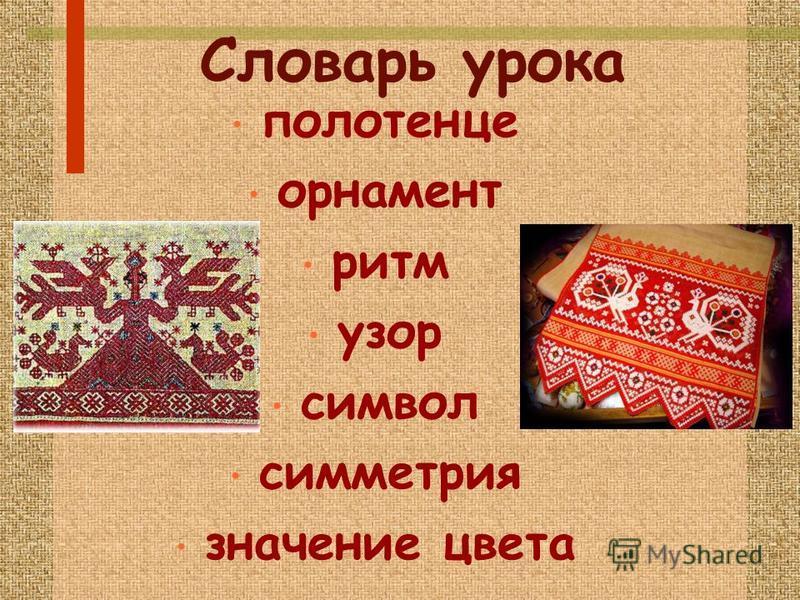Словарь урока полотенце орнамент ритм узор символ симметрия значение цвета