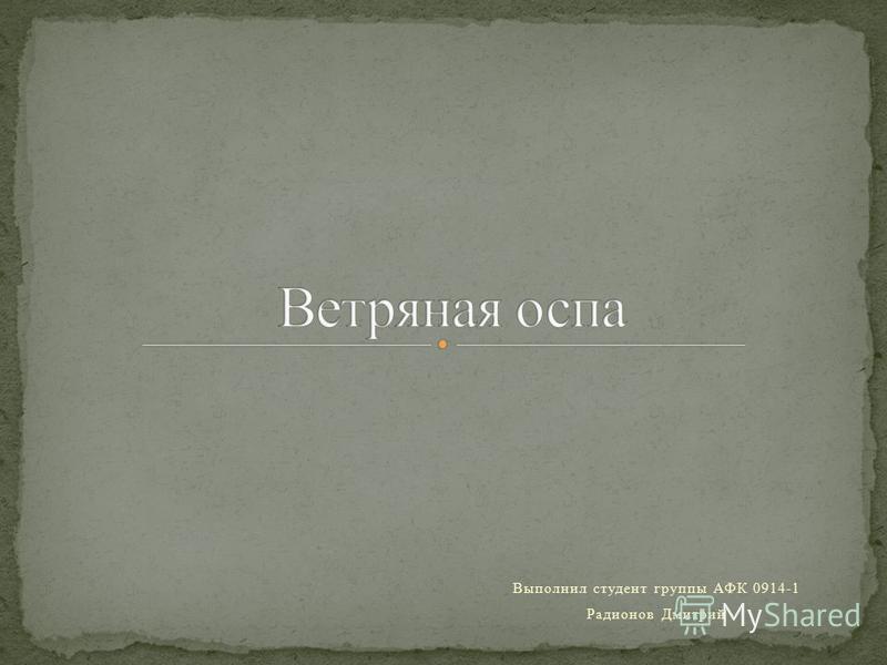 Выполнил студент группы АФК 0914-1 Радионов Дмитрий