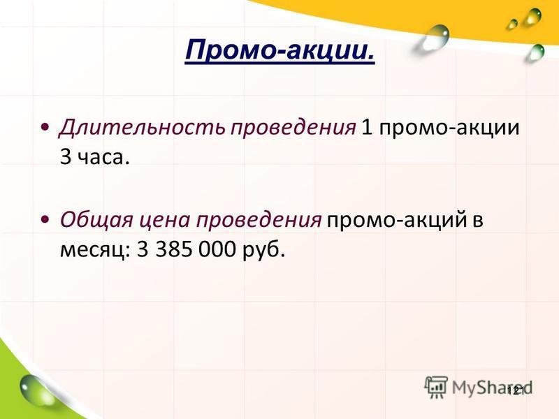 121 Промо-акции. Длительность проведения 1 промо-акции 3 часа. Общая цена проведения промо-акций в месяц: 3 385 000 руб.