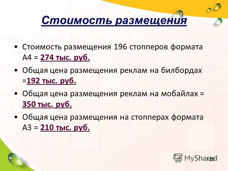 126 Стоимость размещения Стоимость размещения 196 стопперов формата А4 = 274 тыс. руб. Общая цена размещения реклам на билбордах =192 тыс. руб. Общая цена размещения реклам на мобайлах = 350 тыс. руб. Общая цена размещения на стопперах формата А3 = 2