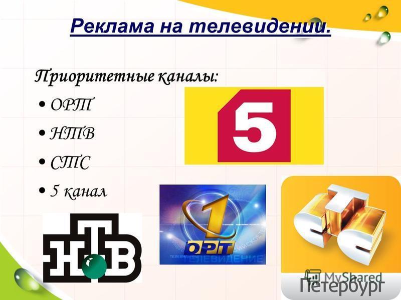 127 Реклама на телевидении. Приоритетные каналы: ОРТ НТВ СТС 5 канал