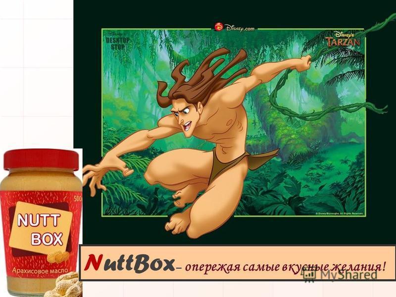 143 NuttBox – опережая самые вкусные желания!