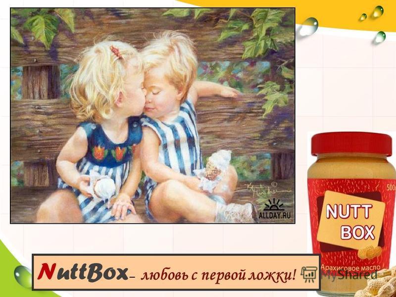 151 NuttBox – любовь с первой ложки!