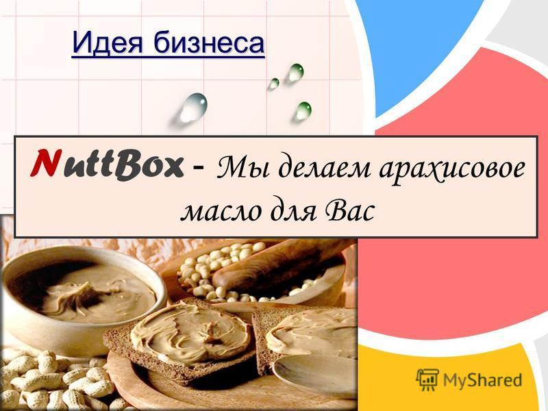 Идея бизнеса NuttBox - Мы делаем арахисовое масло для Вас
