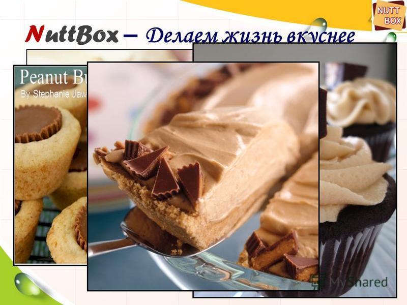 7 NuttBox – Делаем жизнь вкуснее Наше арахисовое масло приятно на вкус и в то же время полезно Быстро утоляет голод при малой калорийности Может употребляться как отдельно - снэк, так и в качестве основы бутербродов, десертов, закусок, первых и вторы