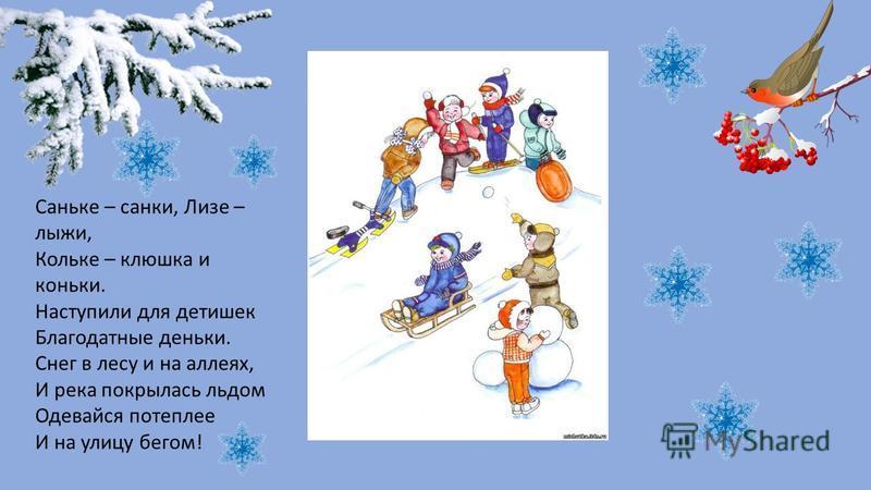 На ледяной площадке крик, К воротам рвётся ученик. Кричат все: «Шайба! Клюшка! Бей!» Весёлая игра хоккей!