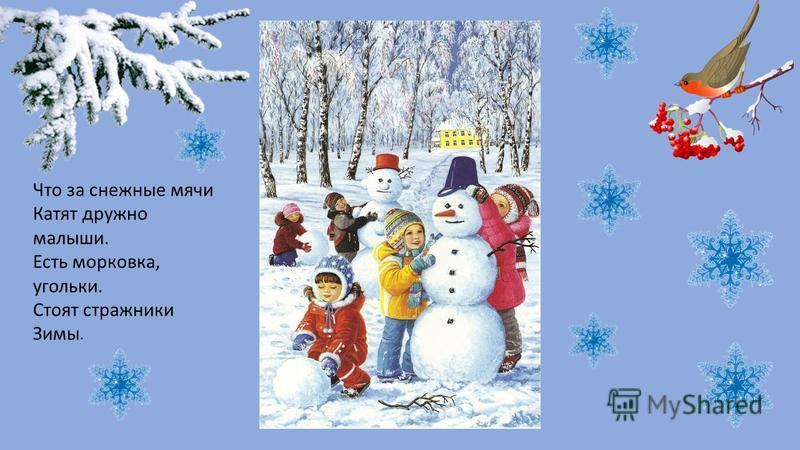 Над землёю закружила Вновь зима свой хоровод. Пусть здоровье, радость, силу Зимний спорт нам принесёт. Все мы скажем : «Нет!»- простуде, Нам морозы нипочём. Мы дружить с коньками будем, С клюшкой, шайбой и мячом.