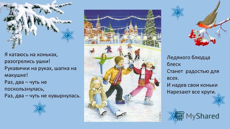 Ребята с горки мчатся Ледянкой снег сметая, Катанием наслаждаются И зиму восхваляют. А на горке, на горе- Лёд на радость детворе. И летят со свистом санки Лыжи, пёстрые ледянки.