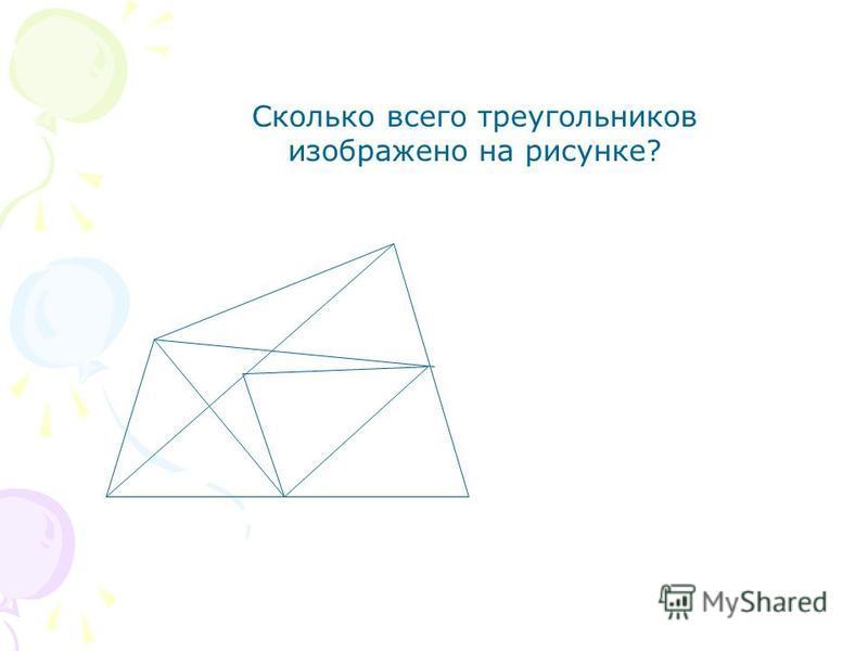 Сколько всего треугольников изображено на рисунке?
