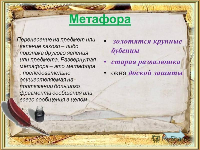 Метафора Перенесение на предмет или явление какого – либо признака другого явления или предмета. Развернутая метафора – это метафора. последовательно осуществляемая на протяжении большого фрагмента сообщения или всего сообщения в целом золотятся круп