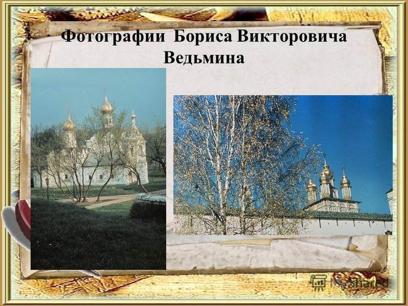 Фотографии Бориса Викторовича Ведьмина