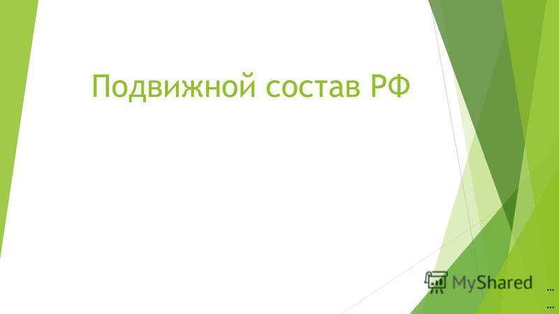 Подвижной состав РФ …………