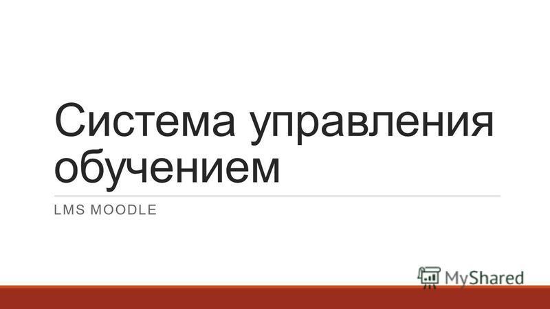 Система управления обучением LMS MOODLE