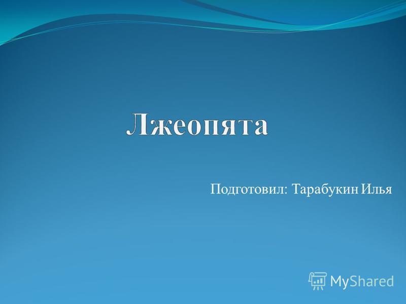 Подготовил: Тарабукин Илья