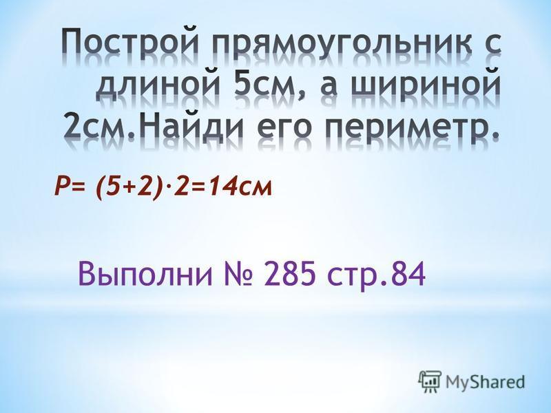 Периметр – длина границы многоугольника. а b a P=a+b+a+b P=a2+b2 P=(a+b)2 P=a+a+a+a P=a4