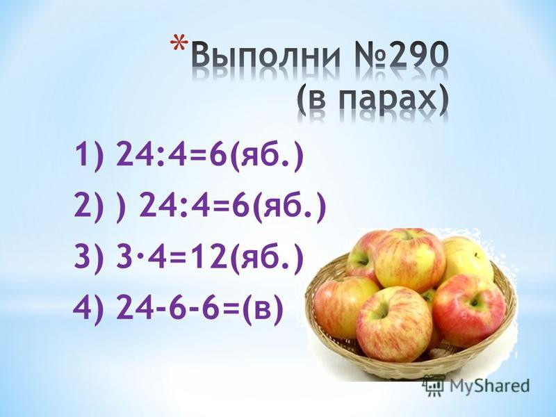Лесник высадил 64 ёлочки по 8 штук в каждом ряду. Сколько рядов елей получилось? Решение: 64:8=8(ел.)