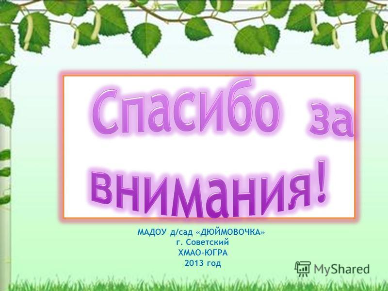 МАДОУ д/сад «ДЮЙМОВОЧКА» г. Советский ХМАО-ЮГРА 2013 год