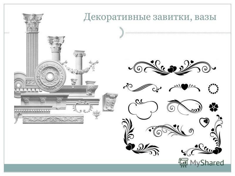 Декоративные завитки, вазы