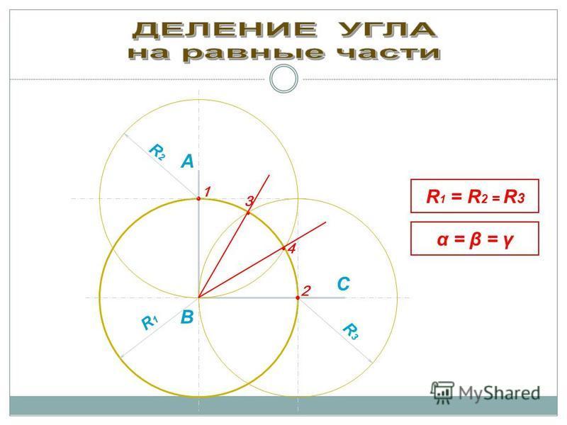 А В R1R1 R3R3 R 1 = R 2 = R 3 α = β = γ С 1 2 R2R2 3 4