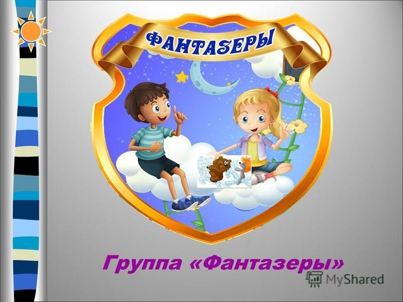 Группа «Фантазеры»